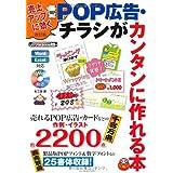 改訂版 売上アップに効く POP広告・チラシがカンタンに作れる本 (IJデジタルBOOK)