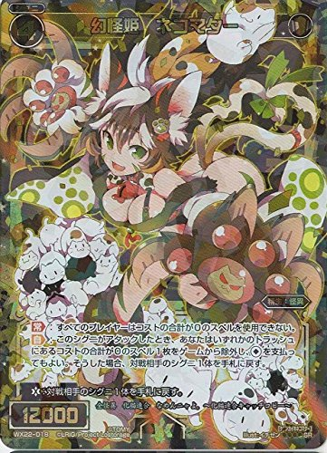 WIXOSS-ウィクロス-/WX22-018 幻怪姫 ネコマター SR