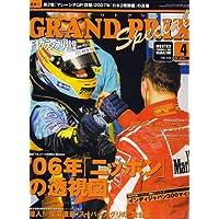 F1グランプリ特集 2006年 04月号 [雑誌]