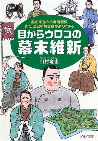 目からウロコの幕末維新―黒船来航から廃藩置県まで、歴史の舞台裏がよくわかる (PHP文庫)