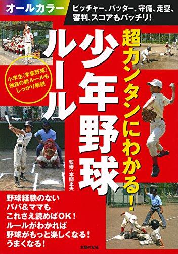 超カンタンにわかる! 少年野球ルール ピッチャー、バッター、守備、走塁、審判、スコアもバッチリ!