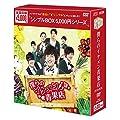 僕らのイケメン青果店 DVD-BOX<シンプルBOXシリーズ>