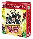 僕らのイケメン青果店 DVD-BOX〈シンプルBOX 5,000円シリーズ〉[DVD]
