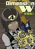 ディメンション W 4巻 (デジタル版ヤングガンガンコミックスSUPER)