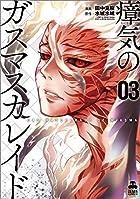 瘴気のガスマスカレイド 第03巻