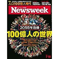 週刊ニューズウィーク日本版 「特集:100億人の世界」〈2018年7月10日号〉 [雑誌]