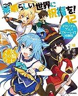 「この素晴らしい世界に祝福を!」第12巻に新作アニメBDが同梱