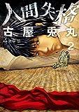 人間失格 2巻 (バンチコミックス)