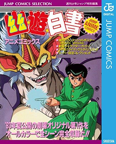 幽★遊★白書 アニメコミックスの感想