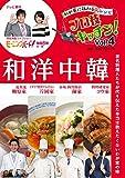 わが家に伝わる㊙レシピ プロ技キッチン! Vol.4