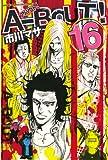A-BOUT!(16) (週刊少年マガジンコミックス)