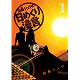 田島シュウの日めくり漫言 (1) (ビッグコミックス)