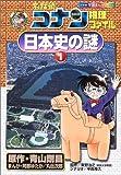 名探偵コナン推理ファイル 日本史の謎〈1〉 (小学館学習まんがシリーズ)