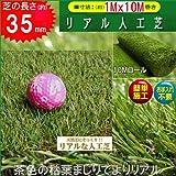 ふんわ~り35mm芝丈 10Mロール 人工芝 ガーデンターフ 高麗芝 1m×10m/35mm /gtf-3510 ロール=1本 大人気 涼しい カーペット/ベランダ/ 緑/
