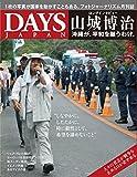 DAYS JAPAN 2017年6月号 (山城博治ロングインタビュー)