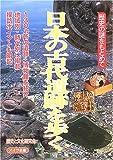 日本の古代遺跡を歩く―歴史の謎をもとめて