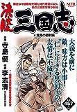 決定版 三国志 (4) 淮南の勝利編 (MFR(MFコミックス廉価版シリーズ))