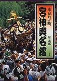 東京わが町 宮神輿名鑑