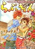 らぶきょん~LOVE in 景福宮 (6) (ウンポコ・コミックス)