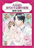 大富豪と身代わり志願の花嫁 (エメラルドコミックス/ハーモニィコミックス)