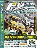 ドリフト天国 Vol.53 [DVD] (<DVD>) (<DVD>)