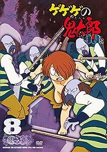 ゲゲゲの鬼太郎 90's 8 [DVD]