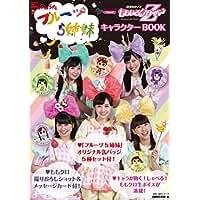 NHKみんなのうた フルーツ5姉妹feat.ももいろクローバーZ キャラクターBOOK (教養・文化シリーズ)