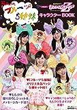 NHKみんなのうた フルーツ5姉妹feat.ももいろクローバーZ キャラクターBOOK (教養・文化シリーズ) ()