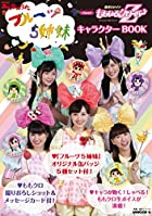 NHKみんなのうた フルーツ5姉妹feat.ももいろクローバーZ キャラクターBOOK