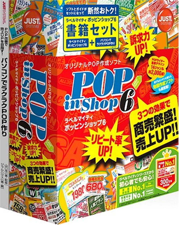 絶縁するずっとでラベルマイティ POP in Shop6 書籍セット