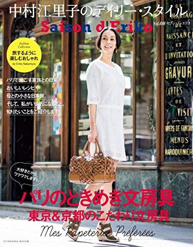 Saison d' Eriko セゾン・ド・エリコ【Vol.8】  中村江里子のデイリー・スタイル (扶桑社ムック)