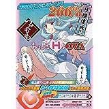 つぐもも(24) OVA付特装版 (アクションコミックス)