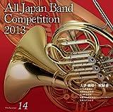 全日本吹奏楽コンクール2013 Vol.14<大学・職場・一般編IV>