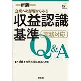 新版/企業への影響からみる 収益認識基準 実務対応Q&A