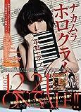 中村ピアノ「ピアノショック!」レコ発記念ライブ収録DVD ナカムラホログラム 201...[DVD]