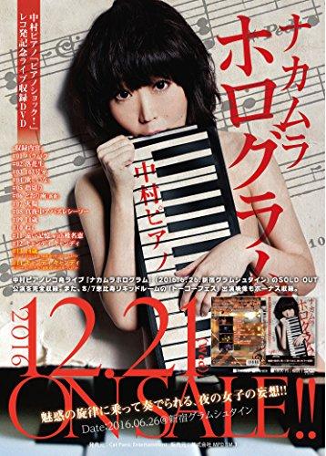 中村ピアノ「ピアノショック! 」レコ発記念ライブ収録DVD ナカムラホログラム 2016.06.26@新宿グラムシュタインの詳細を見る