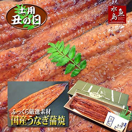 父の日ギフト 土用丑の日 魚水島品質保証シール付 国産 鰻うなぎ蒲焼き ふっくら厳選素材 約30cm特々大 約200g×1尾