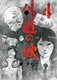 外道の歌 4巻 (ヤングキングコミックス)
