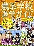 農系学校進学ガイド2019 (農学、農経の学びに関心のある人におくる)