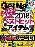 GetNavi 2018年12月号 [雑誌]
