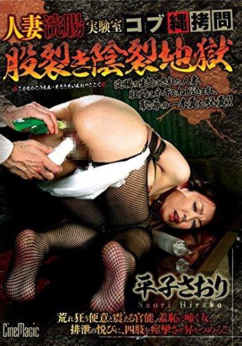 【アウトレット】人妻浣腸実験室 コブ縄拷問股裂き陰裂地獄 シネマジック [DVD]
