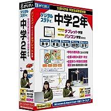 中学2年デジタルスタディ 新教科書対応版