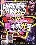パチスロ必勝ガイドNEO (ネオ) 2009年 04月号 [雑誌]