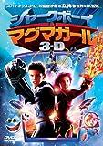 シャークボーイ&マグマガール 3-D (初回限定生産) [DVD]