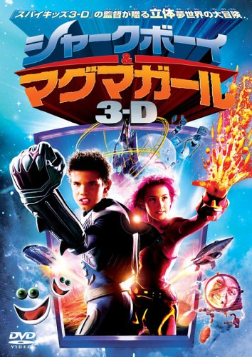 シャークボーイ&マグマガール 3-D (初回限定生産) [DVD]の詳細を見る