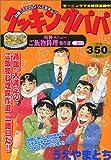 クッキングパパ 特製メニュー ご飯物料理傑作選二膳目 (講談社プラチナコミックス)