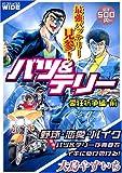 バツ&テリー 愛狂抗争編(前) (IDコミックス)