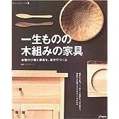 一生ものの木組みの家具―本物の小物と家具を、自分でつくる (ものづくりブックス)