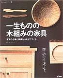 一生ものの木組みの家具—本物の小物と家具を、自分でつくる (ものづくりブックス)