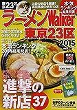 ラーメンウォーカームック ラーメンWalker東京23区2015 61805-87